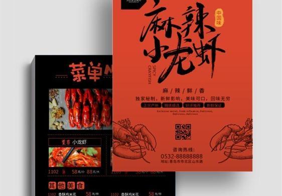 小龙虾宣传单素材