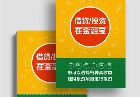 金融主题宣传单设计