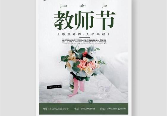 教师节宣传海报设计