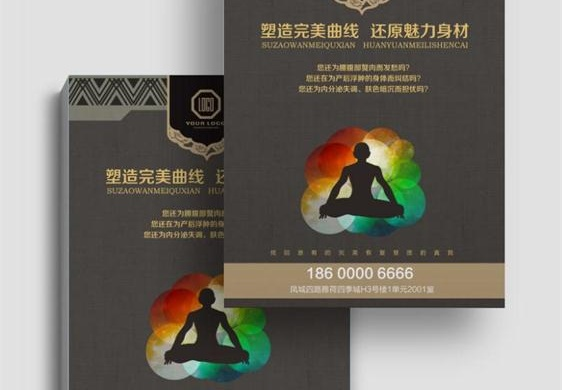 简约瑜伽宣传单