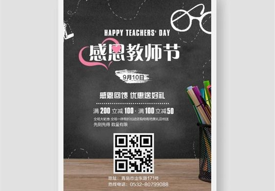 教师节海报素材