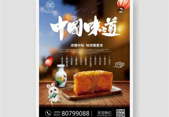 中国味道宣传海报