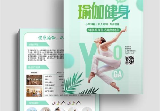 瑜伽主题宣传单模板