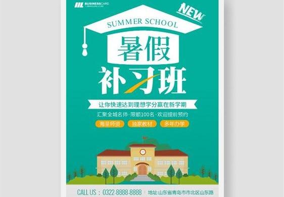 创意宣传海报设计