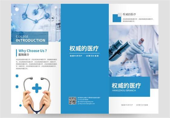 医疗宣传单三折页