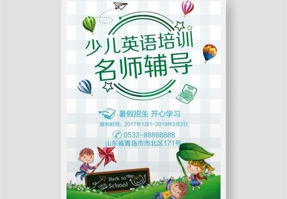 能助您学习英语的海报
