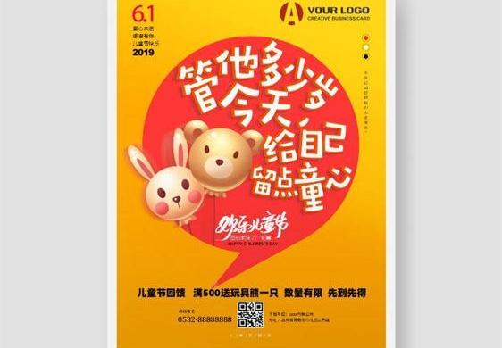 欢乐的儿童节海报