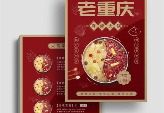 火锅宣传单设计