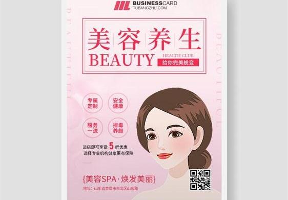 美容宣传海报素材