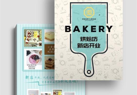 美味的甜食宣传单