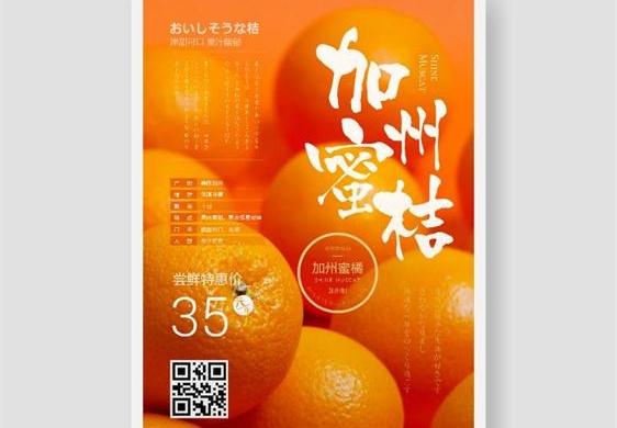 水果促销宣传海报