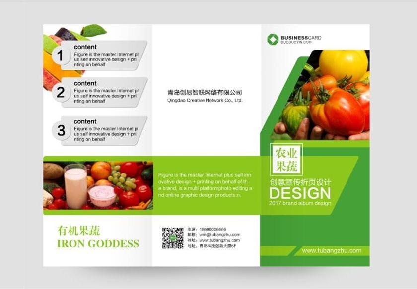 健康食品宣传三折页