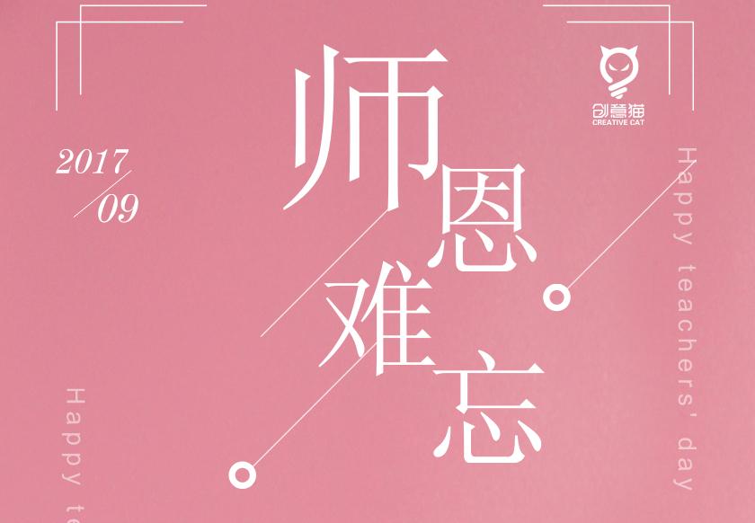 师恩难忘——教师节海报图片