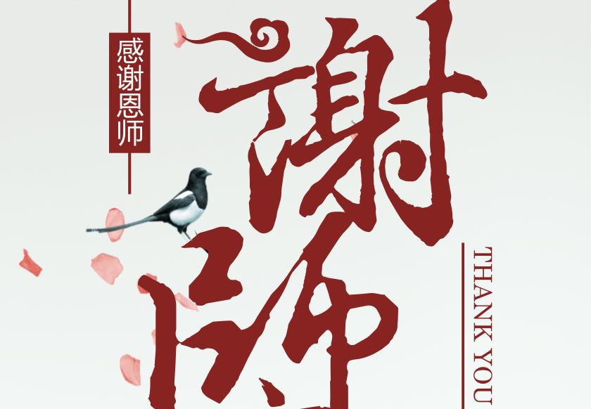 中国风宣传易拉宝素材