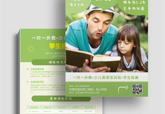 绿色的秋季辅导班宣传单