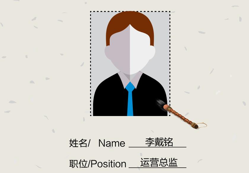 中国风水墨元素工作证