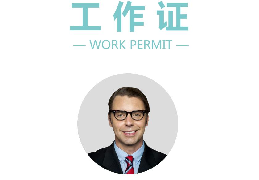 这么小清新的工作证