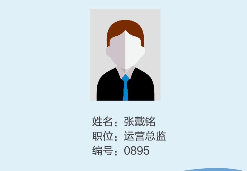 大气海蓝色工作证下载