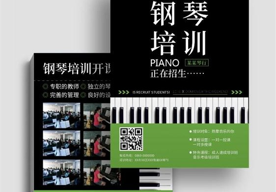 钢琴培训班宣传单