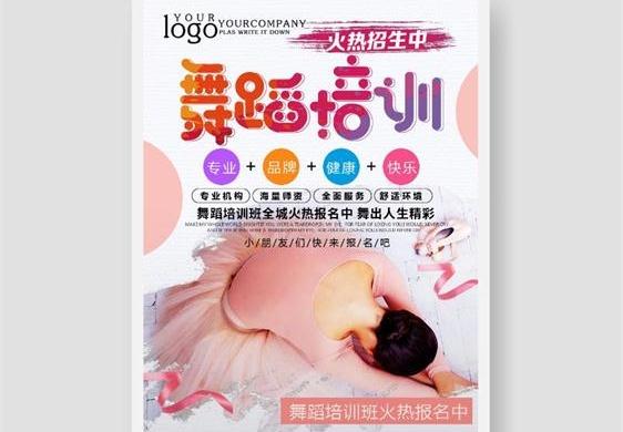 舞蹈培训班印刷海报