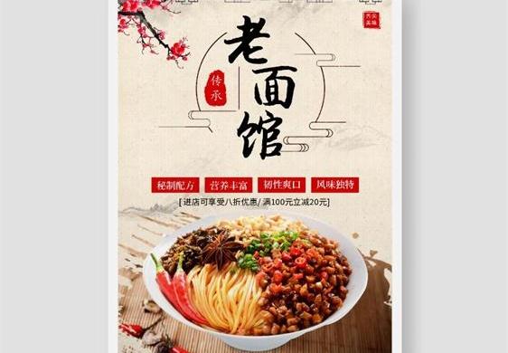 美食促销创意海报