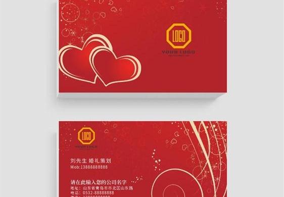 红色的婚庆名片