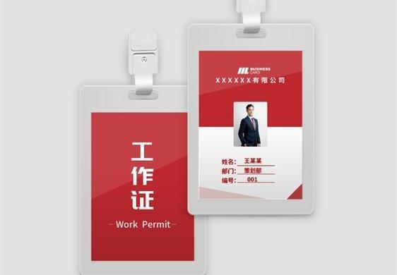 简单的红色工作证