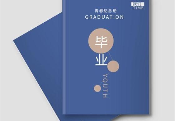 创意毕业季相册书