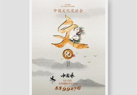中国风创意海报图片