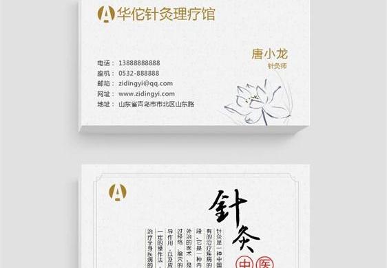 创意中国风名片