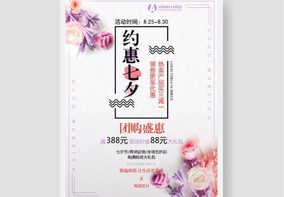 七夕节海报设计
