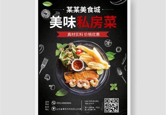 宣传美食的海报