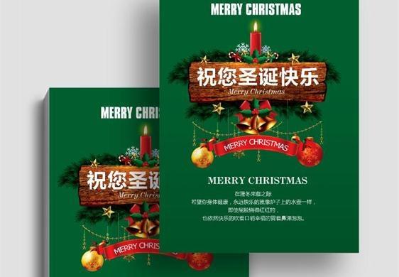 圣诞节促销宣传单