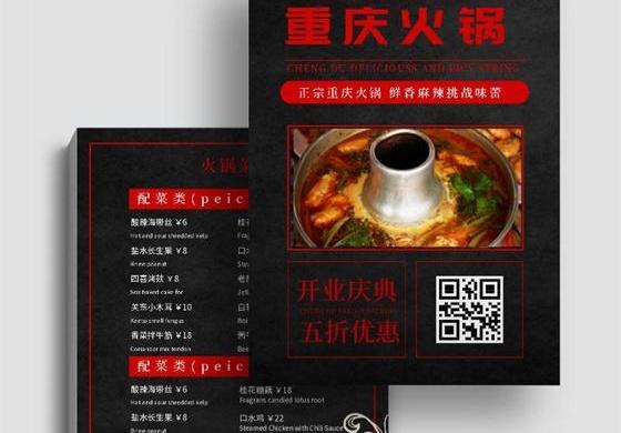 火锅宣传单设计模板