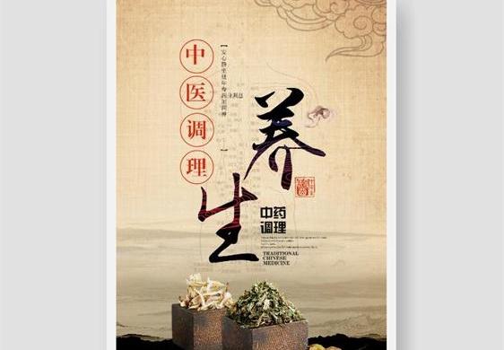 养生海报设计图片