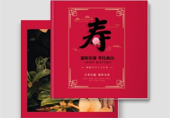 红色生日相册书